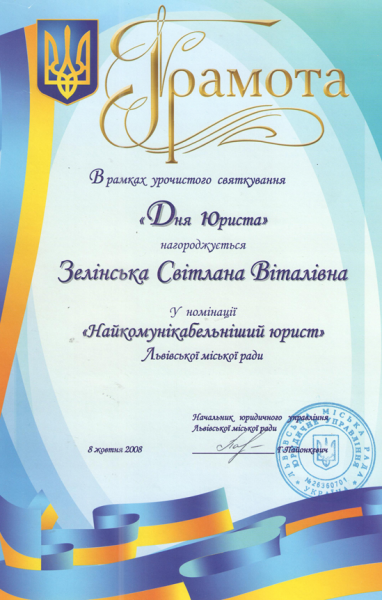 gramota-den-yurista