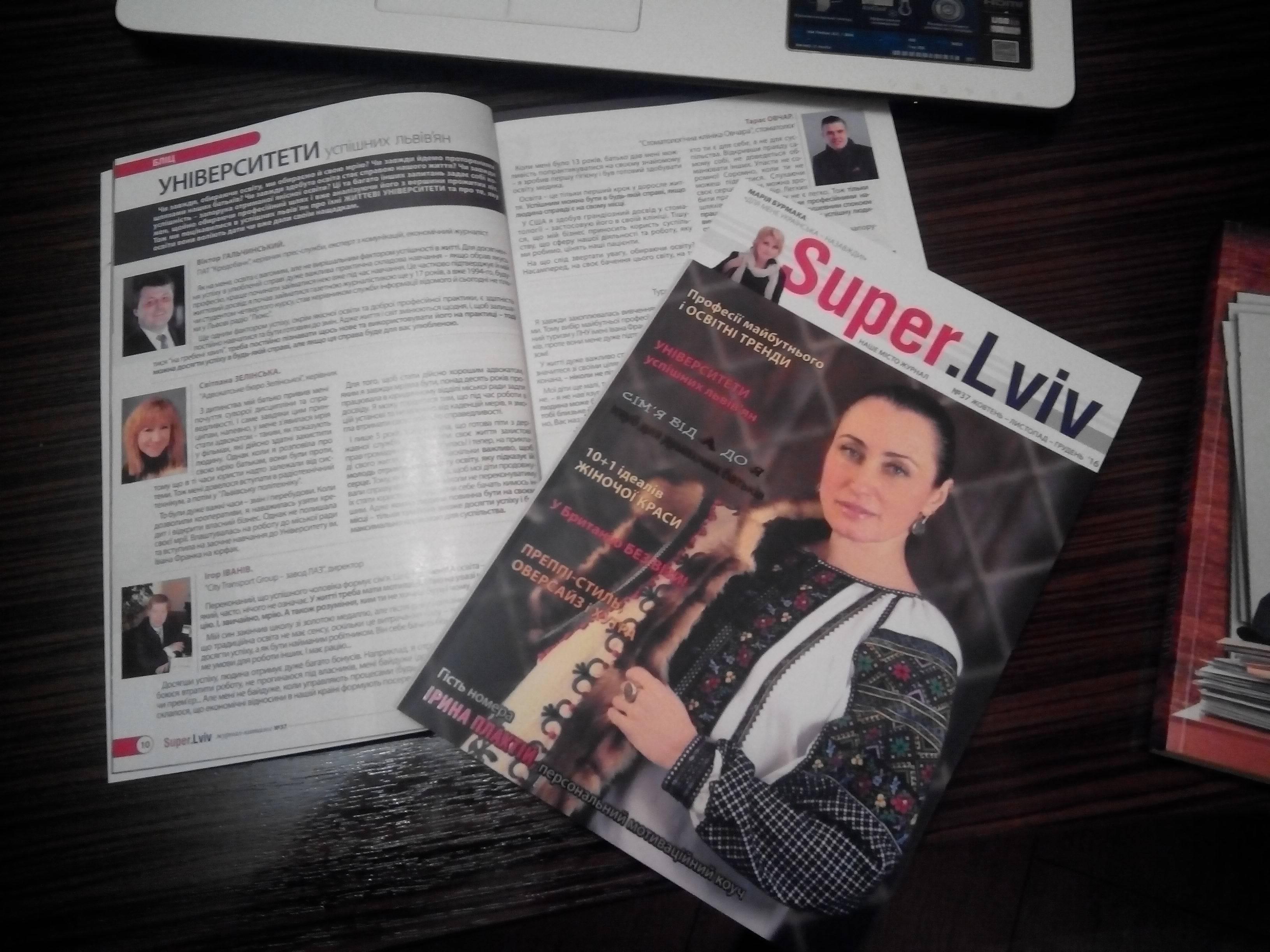 Світлана Зелінська у журналі SUPER Львів