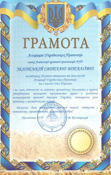 gramota-aup‑2