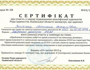 sertif7